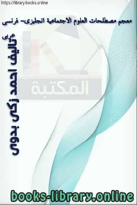 ❞ كتاب معجم مصطلحات العلوم الإجتماعية انجليزي فرنسي عربي ❝  ⏤ أحمد زكي بدوي