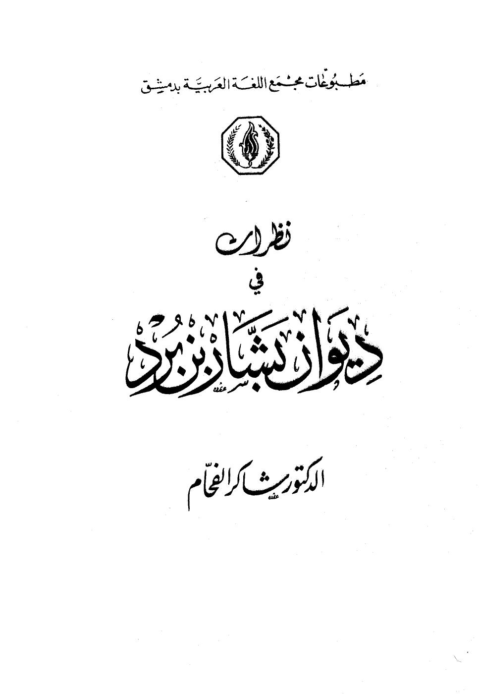 كتاب  نظرات في ديوان بشار بن برد