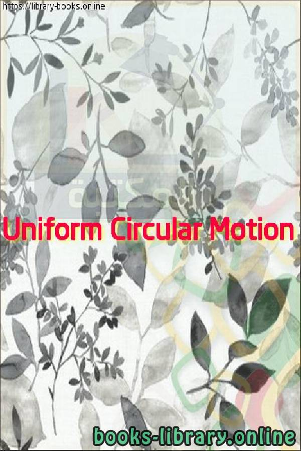 ❞ فيديو Uniform Circular Motion ❝