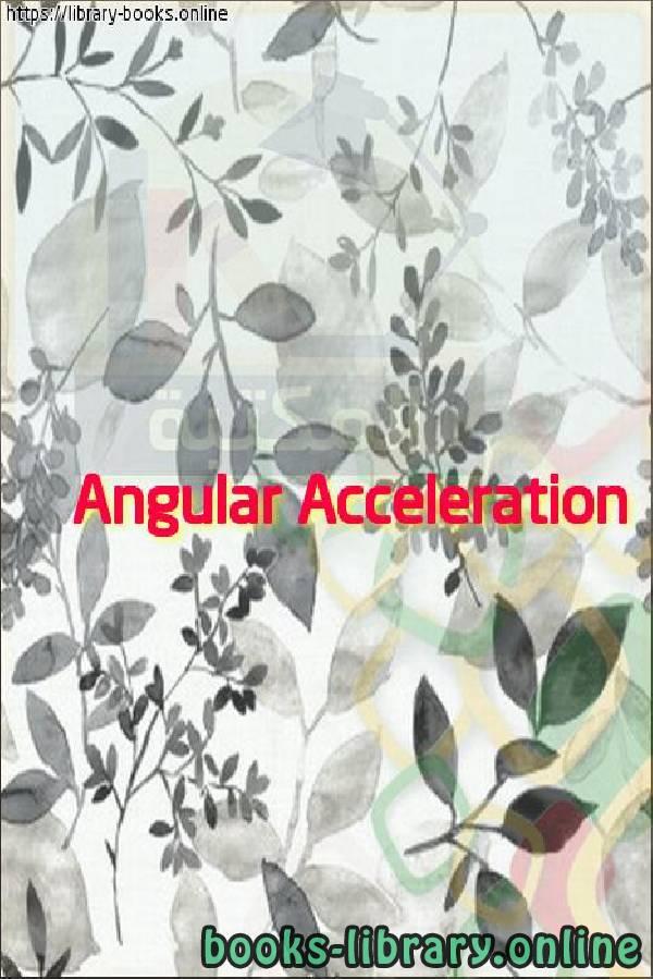 ❞ فيديو  Angular Acceleration ❝