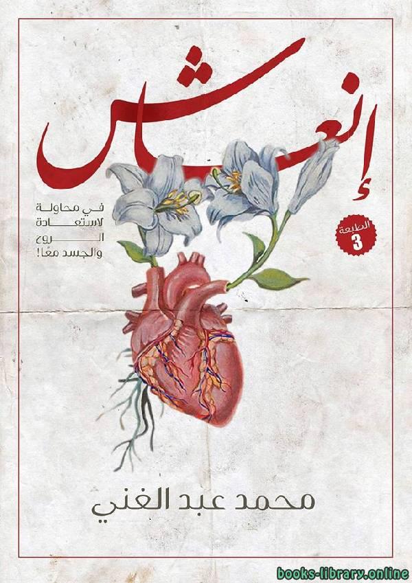 ❞ كتاب إنعاش ❝  ⏤ محمد عبدالغنى