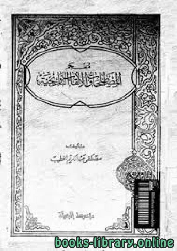 ❞ كتاب معجم المصطلحات والألقاب التاريخية ❝  ⏤ مصطفي عبدالكريم الخطيب