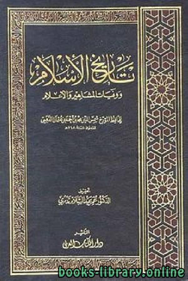 ❞ كتاب تاريخ الإسلام ، وذيله ❝  ⏤ محمد بن أحمد بن عثمان بن قايماز الذهبي شمس الدين أبو عبد الله