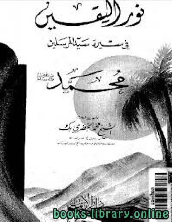 كتاب الكتب اليقين في سيرة سيد المرسلين