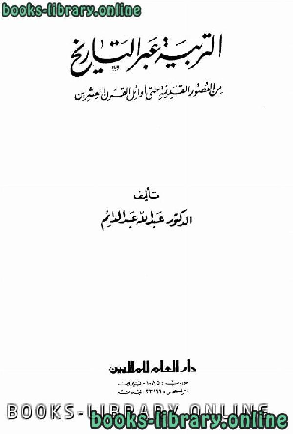 ❞ كتاب  التربية عبر التاريخ من العصور القديمة حتى أوائل القرن العشرين pdf ❝  ⏤ عبد الله عبد الدائم