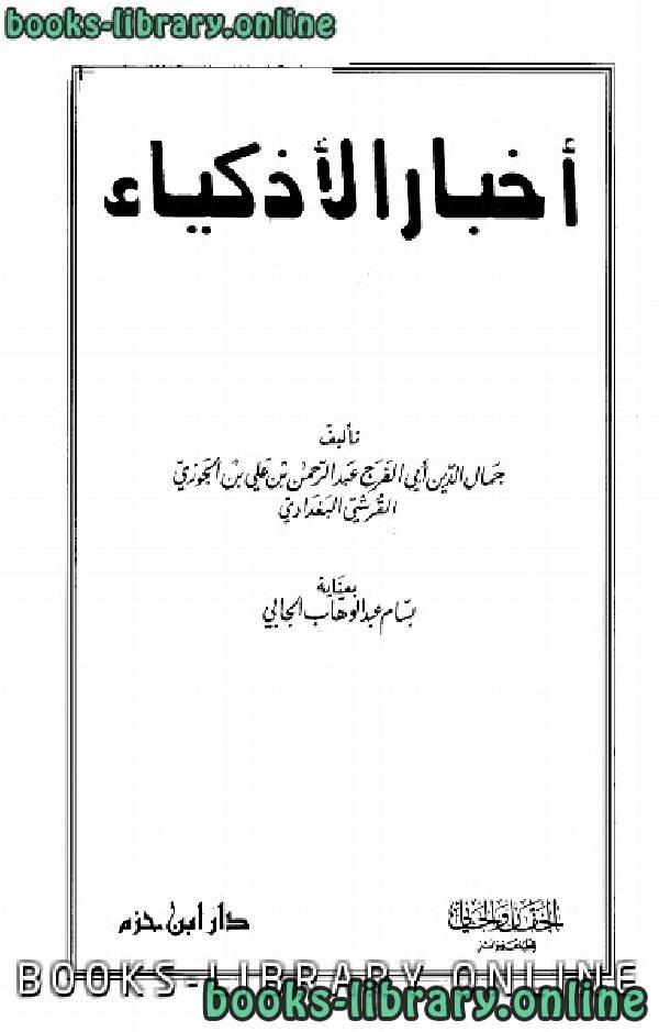 ❞ كتاب  أخبار الأذكياء ت/بن الجوزي ❝  ⏤ أبو الفرج عبد الرحمن بن الجوزي