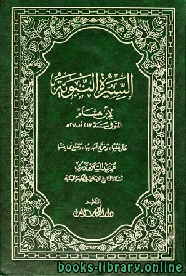 كتاب السيرة النبوية (سيرة ابن هشام) (ت: تدمري)الجزء الرابع: عمرة القضاء - وفاة رسول الله صلى الله عليه وسلم