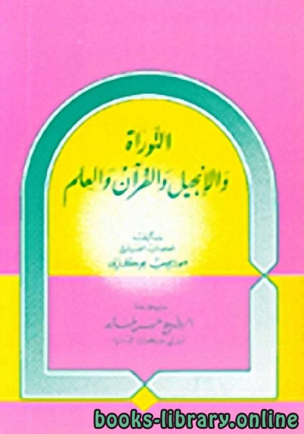 كتاب التوراة والانجيل والقرآن والعلم pdf
