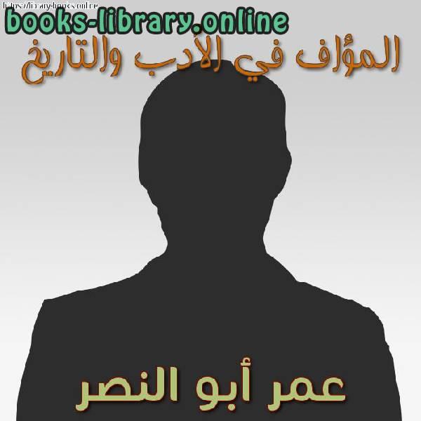 كتب عمر أبو النصر