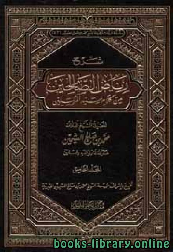 كتاب شرح رياض الصالحين ط الوطن مجلد 5
