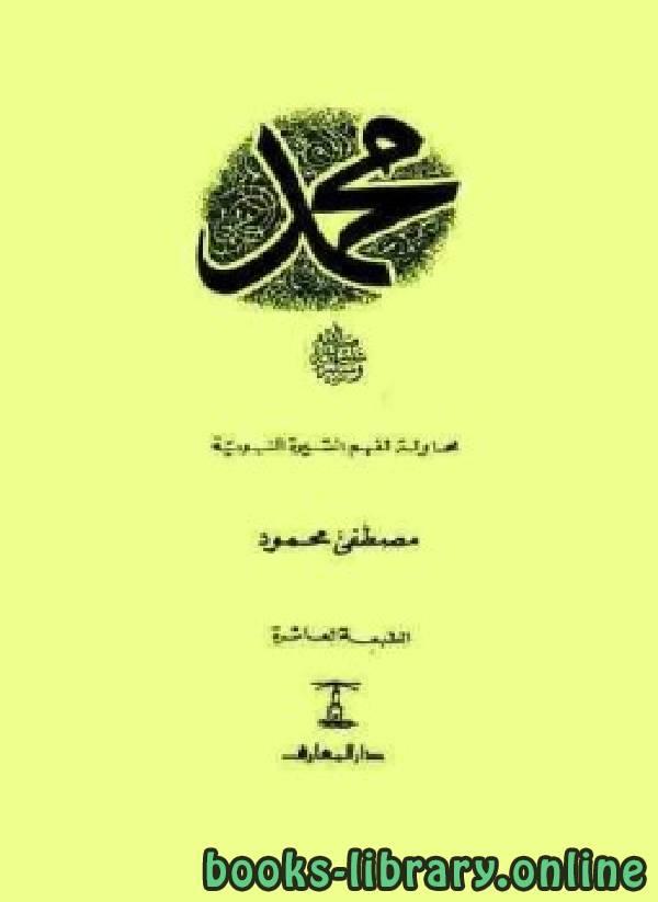 محمد صل الله عليه وسلم ل د/ مصطفي محمود