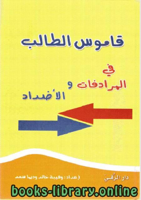 """كتاب دليل المبتدئين في اختبارات القدرات ( لفظي ) """" قاموس الطالب في المرادفات والاضداد"""""""