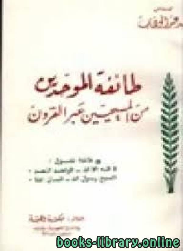 ❞ كتاب طائفة الموحدين من المسيحيين عبر القرون ❝  ⏤ أحمد عبدالوهاب