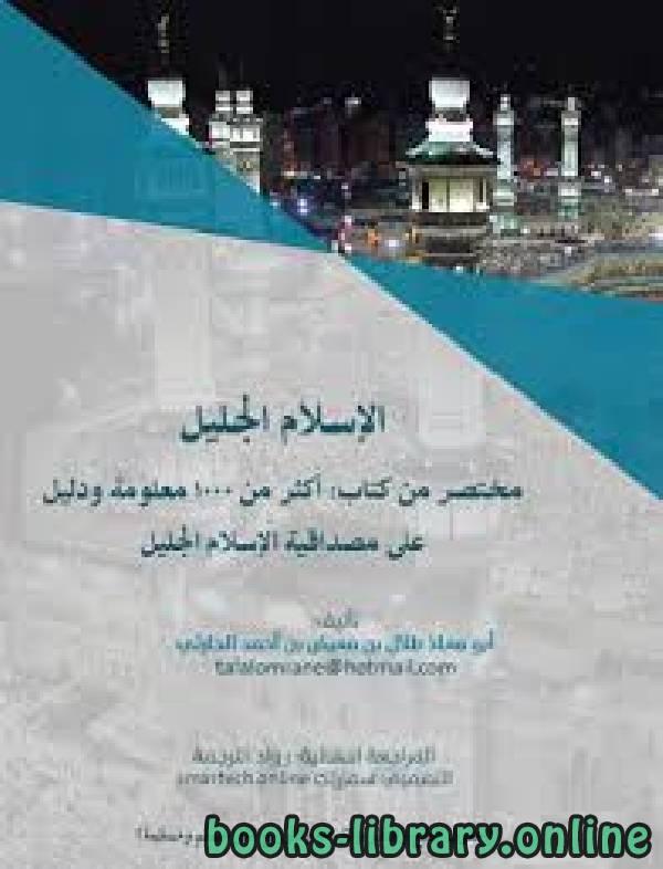 كتاب الإسلام الجليل مختصر من كتاب: أكثر من 1000 معلومة ودليل على مصداقية الإسلام الجليل