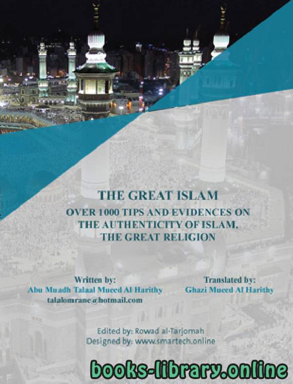 كتاب THE GREAT ISLAM OVER 1000 TIPS AND EVIDENCES ON THE AUTHENTICITY OF ISLAM, THE GREAT RELIGION