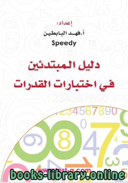"""❞ كتاب دليل المبتدئين في اختبارات القدرات ( كمي ) الرياضيات """" الجزء الاول """" ❝  ⏤ أ.فهد البابطين"""