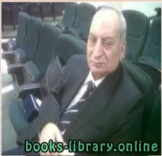 كتب كمال عرفات نبهان