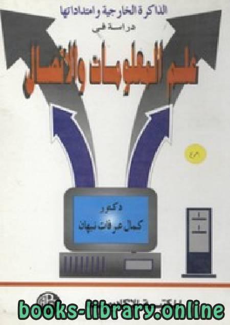 ❞ كتاب علم المعلومات والاتصال ❝  ⏤ كمال عرفات نبهان