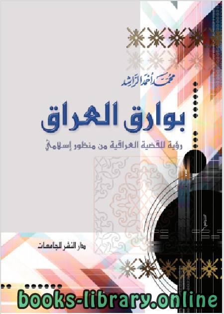 ❞ كتاب بوارق العراق (رؤية للقضية العراقية من منظور إسلامي) ❝  ⏤ محمد أحمد الراشد