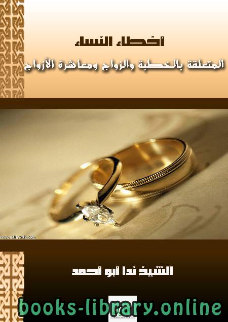 كتاب أخطاء النساء (3) الأخطاء المتعلقة بالخطبة والزواج ومعاشرة الأزواج