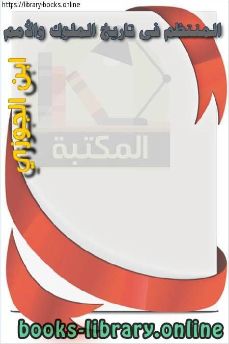 ❞ كتاب المنتظم فى تاريخ الملوك والأمم ( أ ) ❝  ⏤ أبو الفرج ابن الجوزى