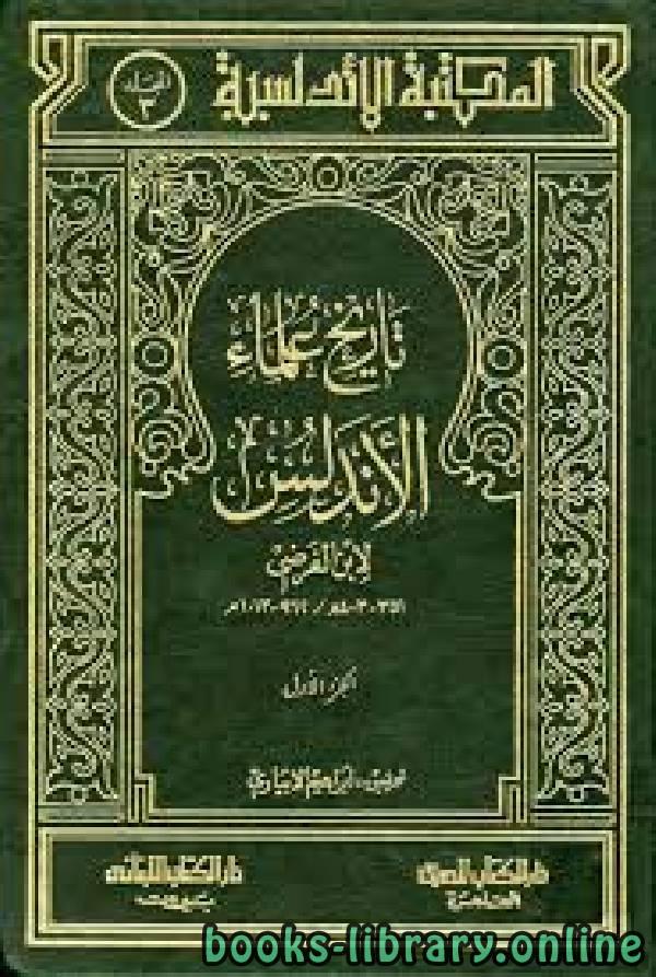 ❞ كتاب المكتبة الأندلسية ( تاريخ علماء الأندلس) ❝  ⏤ إبراهيم الإبياري