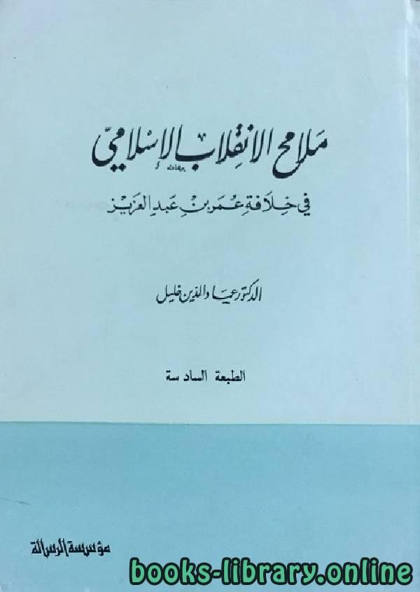 كتاب فتح المغيث بشرح ألفية الحديث pdf
