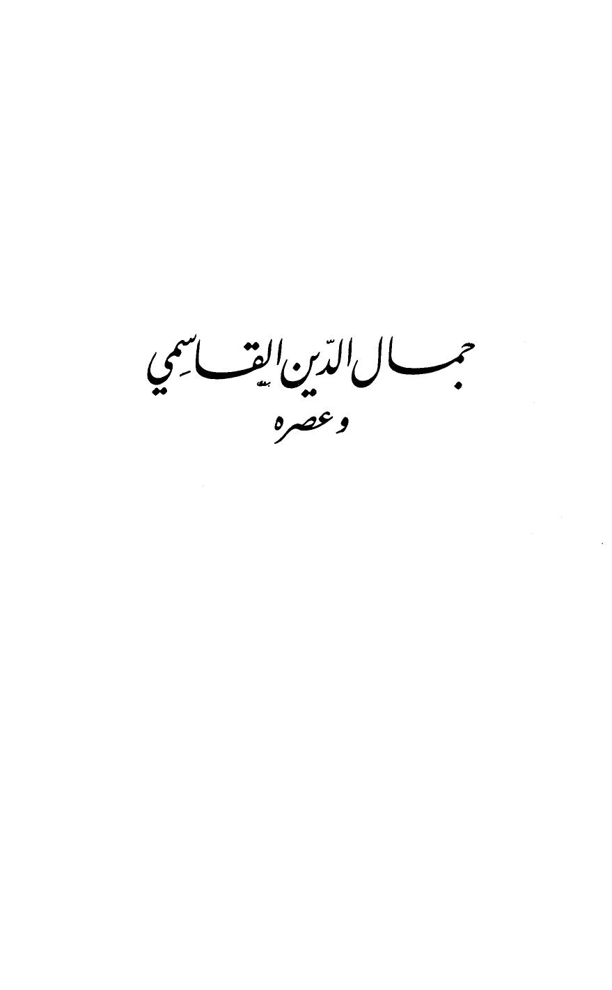 ❞ كتاب جمال الدين القاسمي وعصره ❝  ⏤ ظافر القاسمي