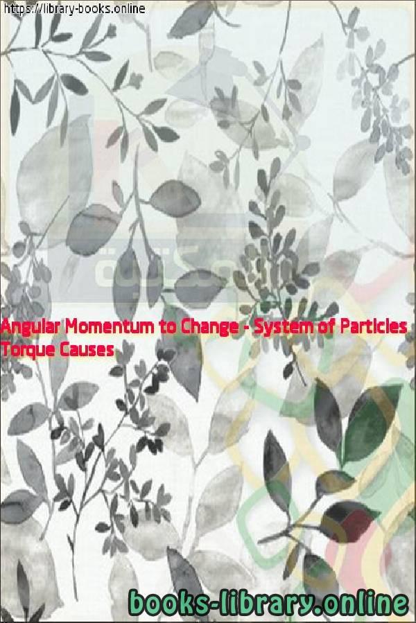 ❞ فيديو Torque Causes Angular Momentum to Change - System of Particles ❝