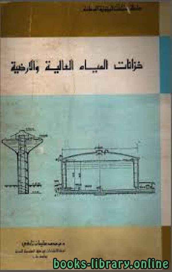 ❞ كتاب خزانات المياه العالية والأرضية ❝  ⏤ محمد سليمان تادفي