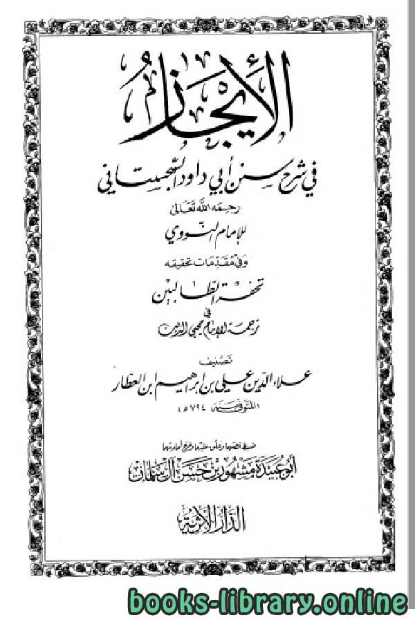 ❞ كتاب الإيجاز في شرح سنن أبي داود السجستاني ❝
