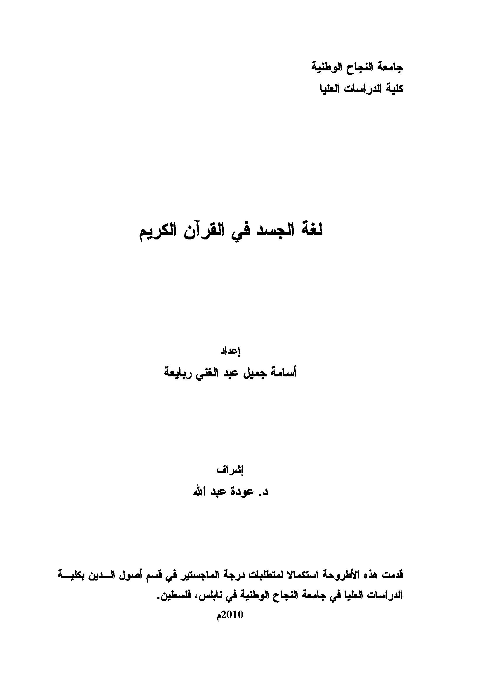 كتاب لغة الجسد في القرآن الكريم