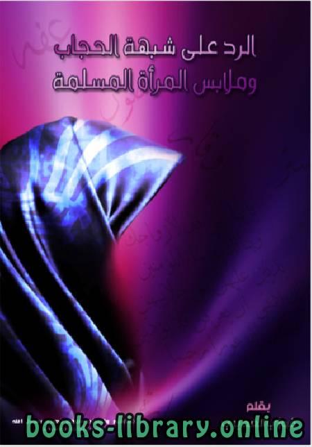 ❞ كتاب الرد على شبهة الحجاب وملابس المرأة المسلمة ❝  ⏤ فوزي الغديري