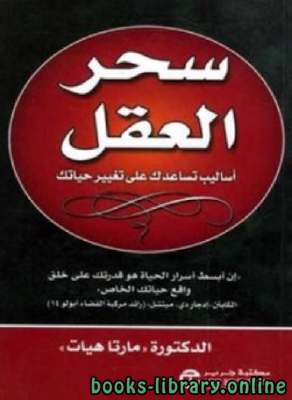 ❞ كتاب سحر العقل ❝  ⏤ د. مارتا هيات