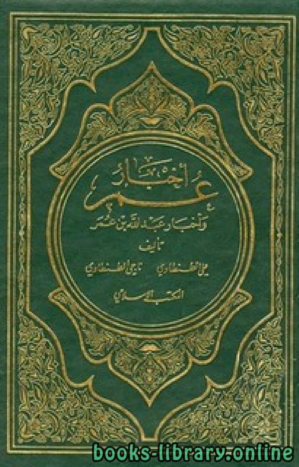 أخبار عمر وأخبار عبد الله بن عمر