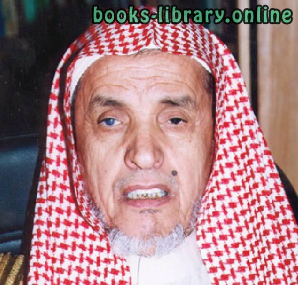 كتب صالح بن غانم السدلان