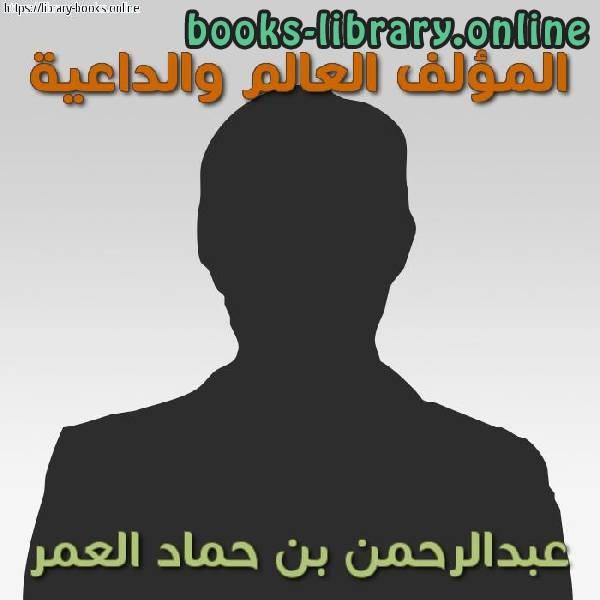 كتب عبدالرحمن بن حماد العمر