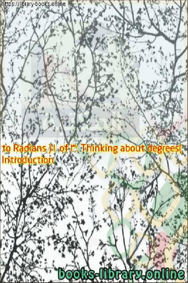 ❞ فيديو Introduction to Radians (1 of 3: Thinking about degrees) ❝