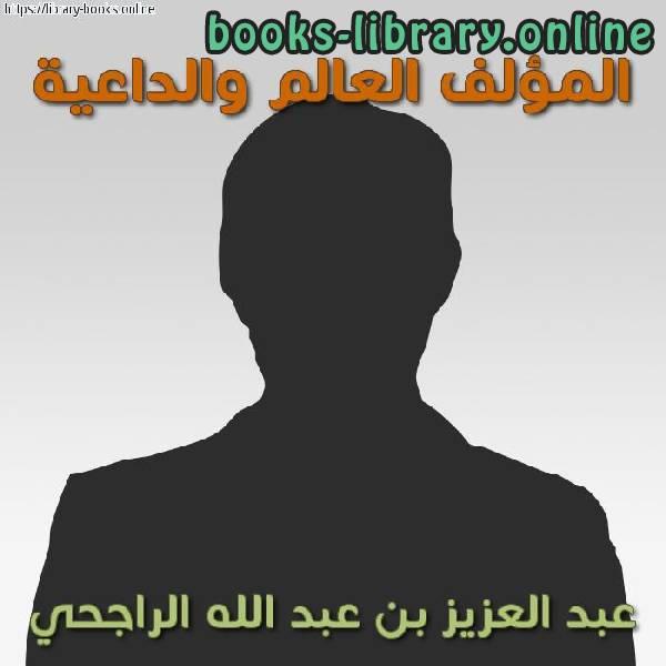 عبد العزيز بن عبد الله الراجحي