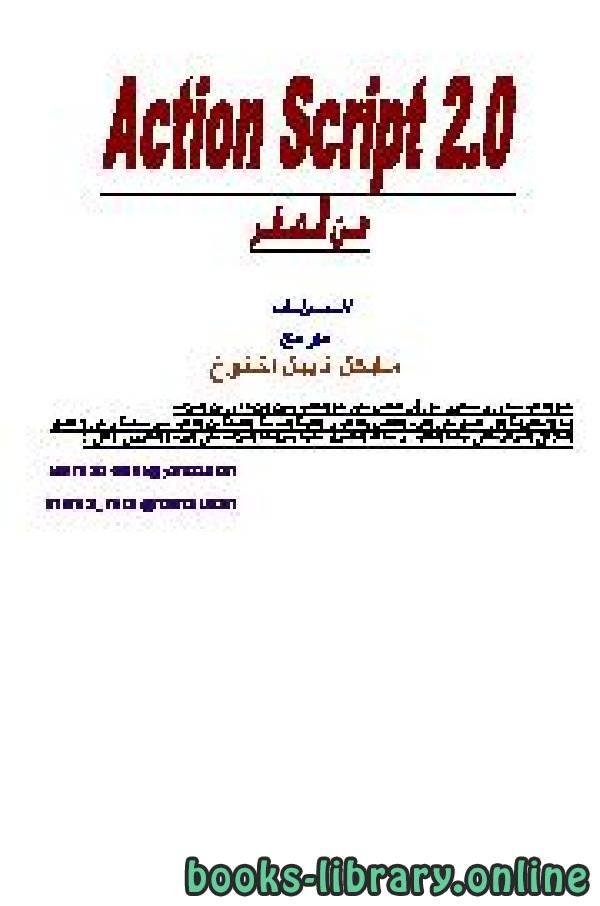 كتاب تعلم الأكشن سكربت 2 في الفلاش من الصفر