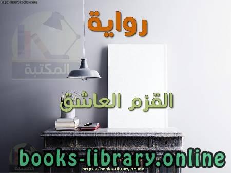 كتاب القزم العاشق