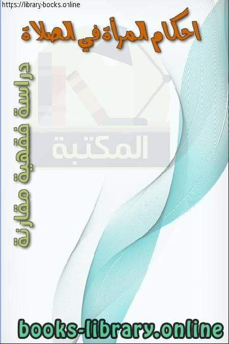❞ كتاب احكام المرأة في الصلاة دراسة فقهية مقارنة  ( نسخة مصورة ) ❝  ⏤ جوهرة عبدالله بن حميد