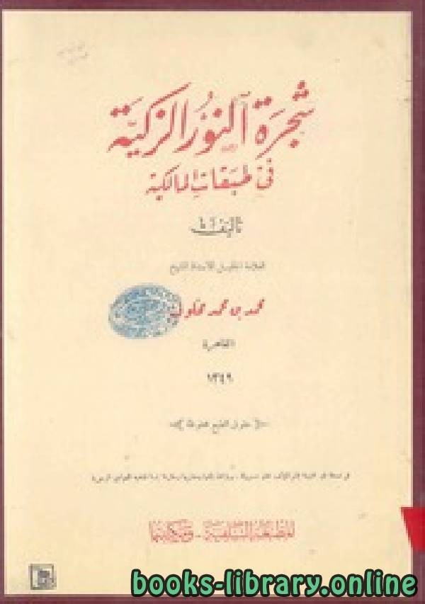 ❞ كتاب شجرة النور الزكية في طبقات المالكية ج1 ❝  ⏤ محمد بن محمد بن عمر قاسم مخلوف