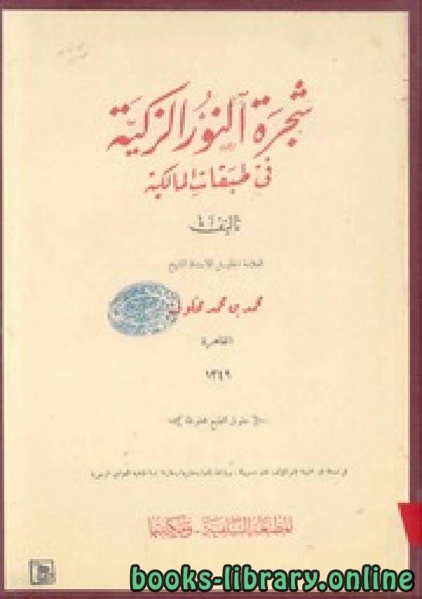 ❞ كتاب شجرة النور الزكية في طبقات المالكية ج2 ❝  ⏤ محمد بن محمد بن عمر قاسم مخلوف