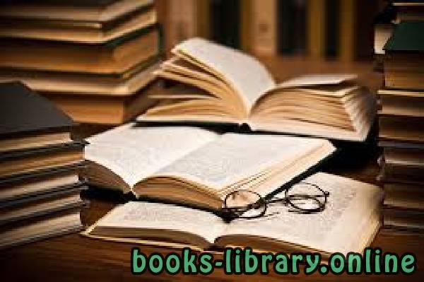 كتاب شرح الدروس المهمة لعامة الأمة (محمد بن على )