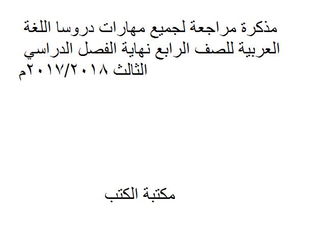 ❞ مذكّرة مراجعة لجميع مهارات دروس اللغة العربية للصف الرابع نهاية الفصل الدراسي الثالث 2017/2018م ❝  ⏤ غير معروف