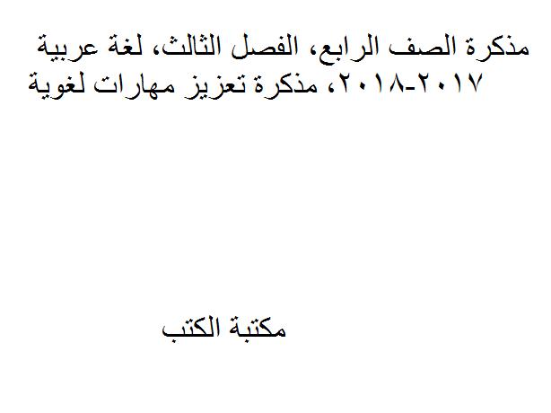 ❞ مذكّرة الصف الرابع, الفصل الثالث, لغة عربية, 2017-2018, تعزيز مهارات لغوية ❝  ⏤ غير معروف