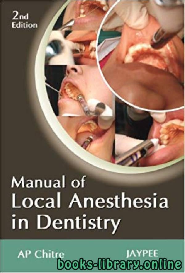 ❞ كتاب Manual of Local Anesthesia in DENTISTRY ❝  ⏤ تشيتري