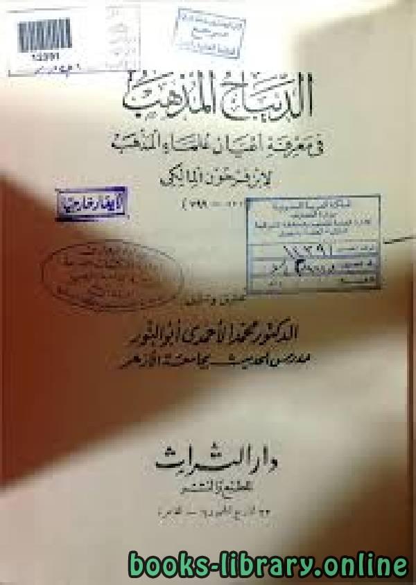 ❞ كتاب الديباج المذهب في معرفة علماء أعيان المذهب المجلد الاول ❝  ⏤ ابن فرحون المالكي