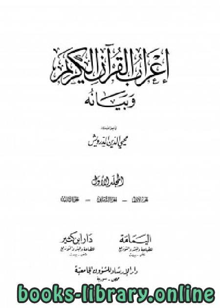 كتاب إعراب القرآن وبيانه / موافق للمطبوع